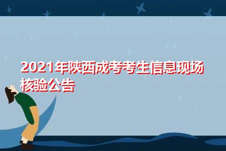 2021年陕西成人高考考生信息现场核验公告