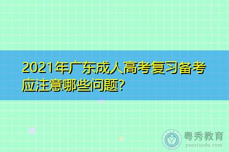 2021年广东成人高考要怎样复习才能合理备考?