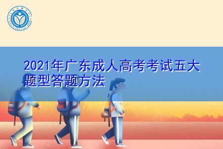 2021年广东成人高考考试五大题型答题方法有哪些?