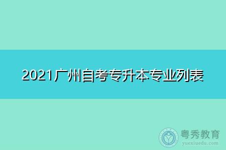 2021年广州自考专升本专业有哪些?