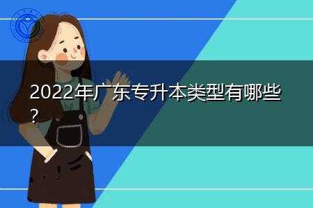 2022年广东专升本类型有哪些,提升学历有几种途径?