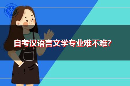 自考汉语言文学专业难不难,就业有什么优势?