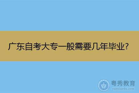 广东自考大专要几年时间毕业,考试科目有多少门?