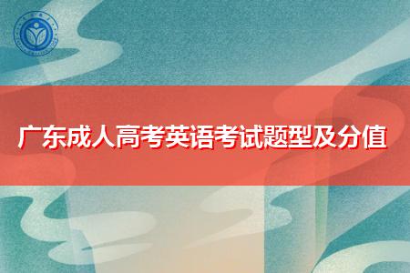 广东成人高考英语考试题型及分值都有哪些?