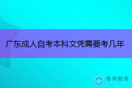 广东成人自考本科文凭需要多长时间毕业?