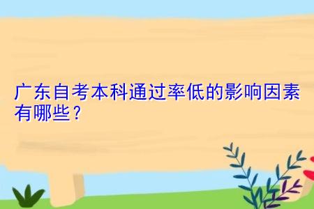 广东自考本科考试通过率低的原因有哪些?