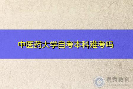 中医药大学自考本科难考吗,有什么替代的方案或渠道?