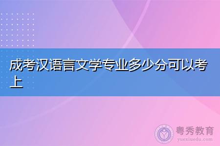 成考汉语言文学专业录取分数是多少分?