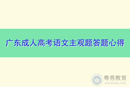 广东成人高考语文考试主观题答题心得及技巧分享