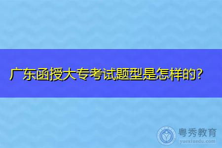 广东函授大专考试题型是怎样的,难度大不大?