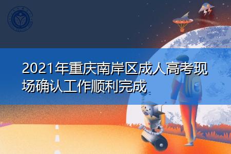 2021年重庆南岸区成人高考现场确认工作已顺利完成通知