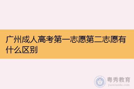 广州成人高考第一志愿和第二志愿的区别是什么?
