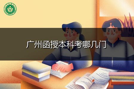 广州函授本科要考哪几门课程?