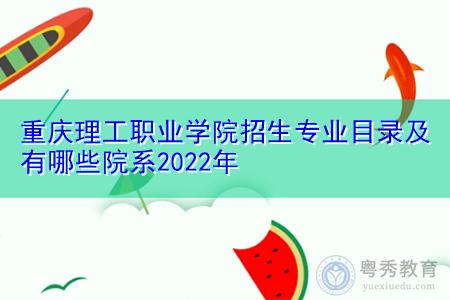 2022年重庆理工职业学院有哪些招生专业及院系?