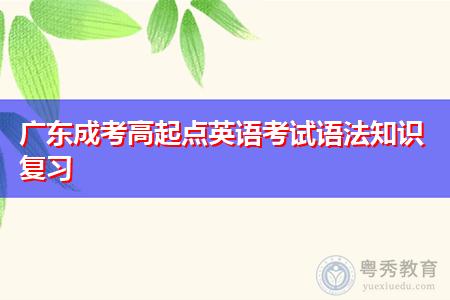 广东成考高起点英语考试语法知识如何复习?