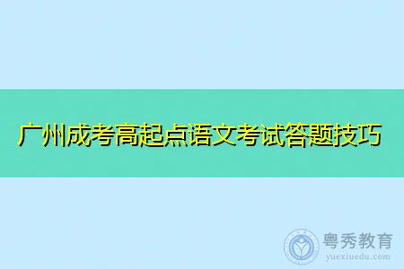 广州成考高起点语文考试答题技巧有哪些?