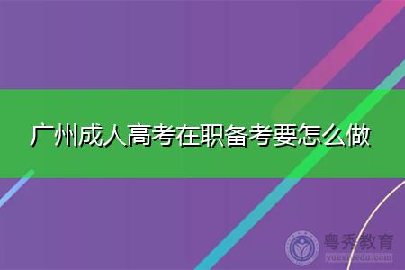 广州成人高考在职备考要怎么做,如何掌握考试重点内容?