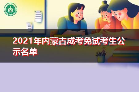 2021年内蒙古成考免试生资格考生公告通知