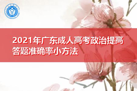 2021年广东成人高考政治怎么提高答题准确率?