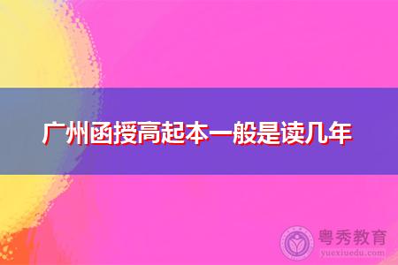 广州函授高起本学制要几年时间可毕业?