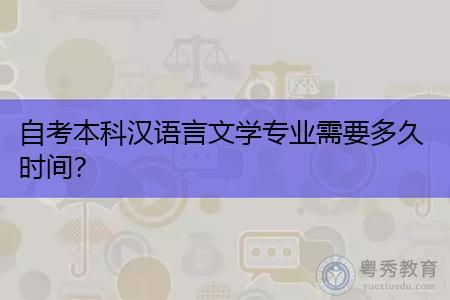 自考本科汉语言文学专业需要多久时间,毕业后可从事什么工作?