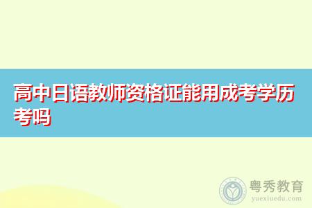 高中日语教师资格证可以用成考学历考吗?