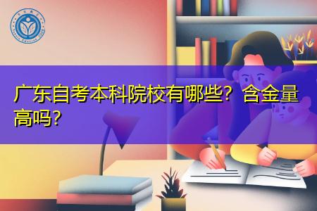 广东自考本科院校有哪些,含金量高吗?