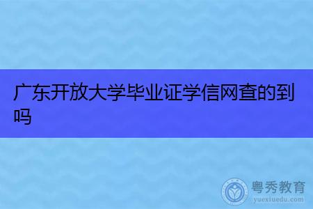广东开放大学毕业证学信网查的到吗,有哪些专业可报考?