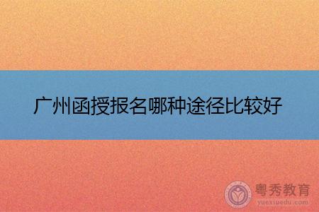 广州函授报名选择哪种途径比较好?