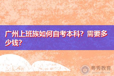 广州上班族如何自考本科,需要缴纳多少报考费?