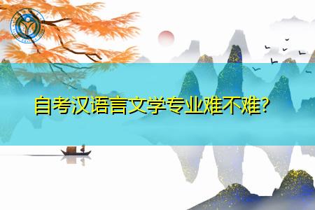 自考汉语言文学专业难不难,有哪些学校可选择?