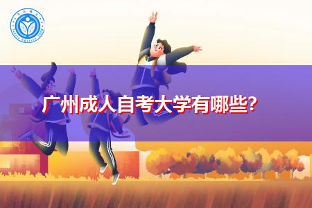 广州成人自考大学有哪些,学历文凭有哪些作用?