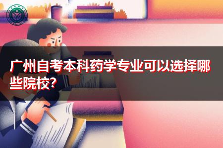 广东自考本科药学专业难吗,可以选择哪些院校?