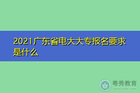 广东电大大专报名要求是什么,学制要多久可毕业?