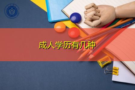 成人学历提升有几种方式可选?