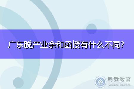 广东脱产业余和函授有什么区别?