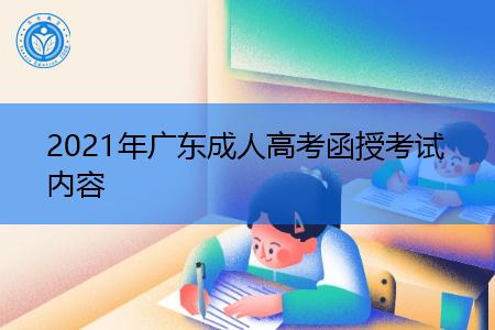 2021年广东成人高考函授考试内容有哪些?