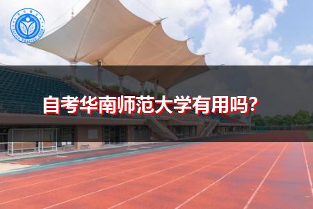 自考华南师范大学有用吗,多久时间能毕业?
