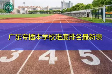 广东专插本学校难度最新排名表整理