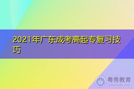 2021年广东成考高起专如何复习备考?