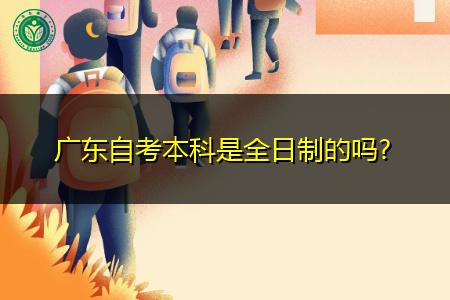 广东自考本科和全日制本科有什么区别?