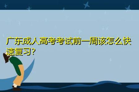 广东成人高考好不好考,考前该如何快速复习?