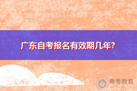 广东自考报名有效期是几年,考试难度大吗?