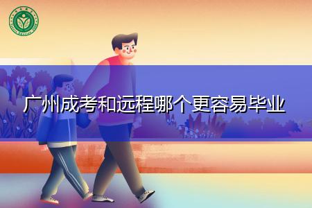 广州成考和远程哪个更容易毕业,考生如何选择?
