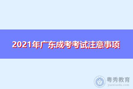 2021年广东成考考试有哪些注意事项?