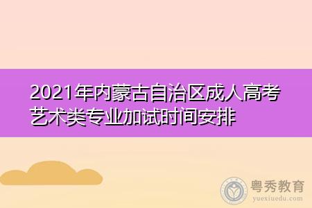 2021年内蒙古自治区成人高考艺术类专业加试时间安排通知
