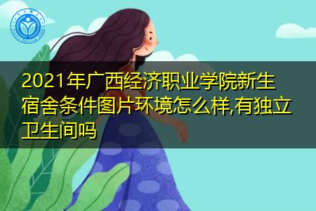 2021年广西经济职业学院新生宿舍环境怎么样,重点专业有哪些?