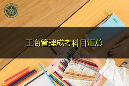 成考工商管理专业科目有哪些,入学后要学习哪些课程?