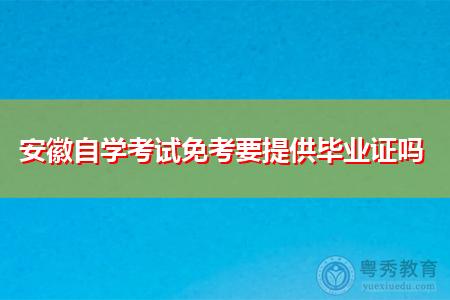 安徽自学考试申请免考需要什么条件?