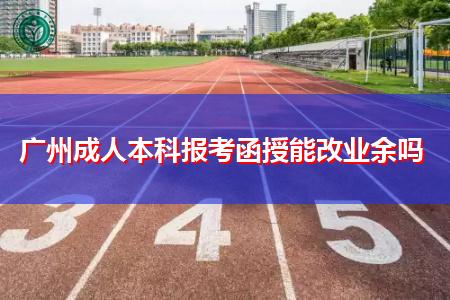广州成人本科报考函授还能修改业余吗?